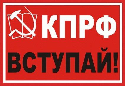 Вступить в КПРФ Владивосток