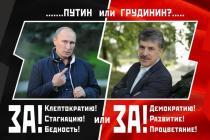 ПУТИН ИЛИ ГРУДИНИН
