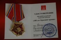 медаль «100 лет Рабоче-Крестьянской Красной Армии и Флоту»