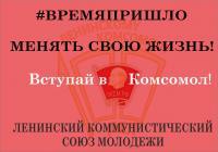 #ВРЕМЯПРИШЛО МЕНЯТЬ СВОЮ ЖИЗНЬ! Вступай  в  Комсомол!