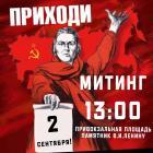 митинг! 2 сентября в 13:00 на привокзальной площади г. Владивостока