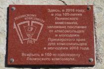 камень с мемориальной табличкой