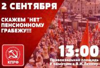 Митинг 2 сентября в 13:00 на привокзальной площади г. Владивостока  у памятника В.И. Ленину