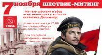 Демонстрация и митинг 7 ноября Владивосток
