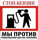 Митинг протеста против роста цен на топливо во Владивостоке