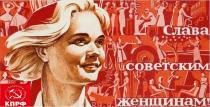 С Международным женским днем  солидарности трудящихся женщин в борьбе за свои права!