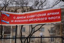 C днем Советской Армии и Военно-Морского Флота!