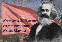 к 200-летию со дня рождения Карла  Маркса