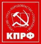 Заявление Бюро Комитета Владивостокского Городского Отделения КПРФ