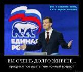 Медведев, повышение пенсионного возраста