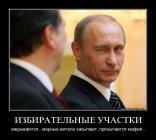 Путин ставит во власть в Приморском крае мафию?