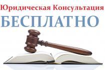 жители и гости Владивостока  могут   получить бесплатную  юридические консультацию: