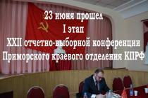 XXII отчетно-выборной конференции  Приморского краевого отделения КПРФ