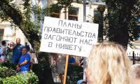 митинг против повышения пенсионного возраста