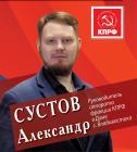 Александр Геннадьевич Сустов